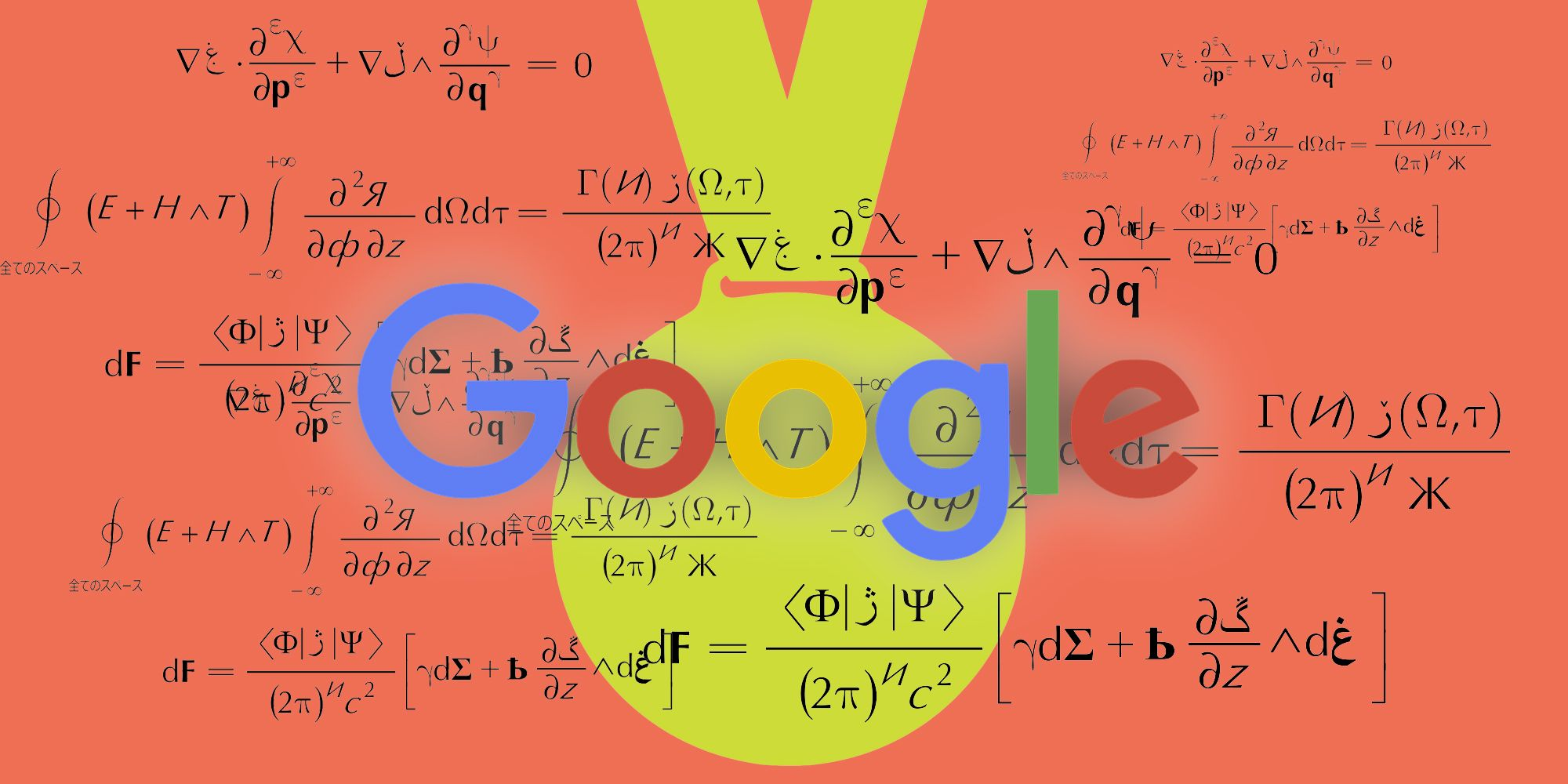 Did Google Just Achieve Quantum Supremacy?