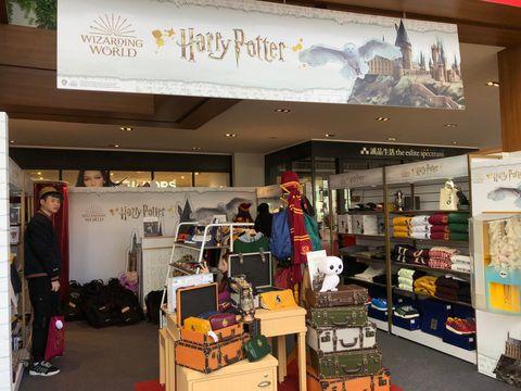 《哈利波特—回到霍格華茲》週邊商品和主題快閃店