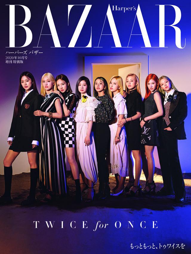 『ハーパーズ バザー』2020年10月号 特別版表紙 8月20日発売)