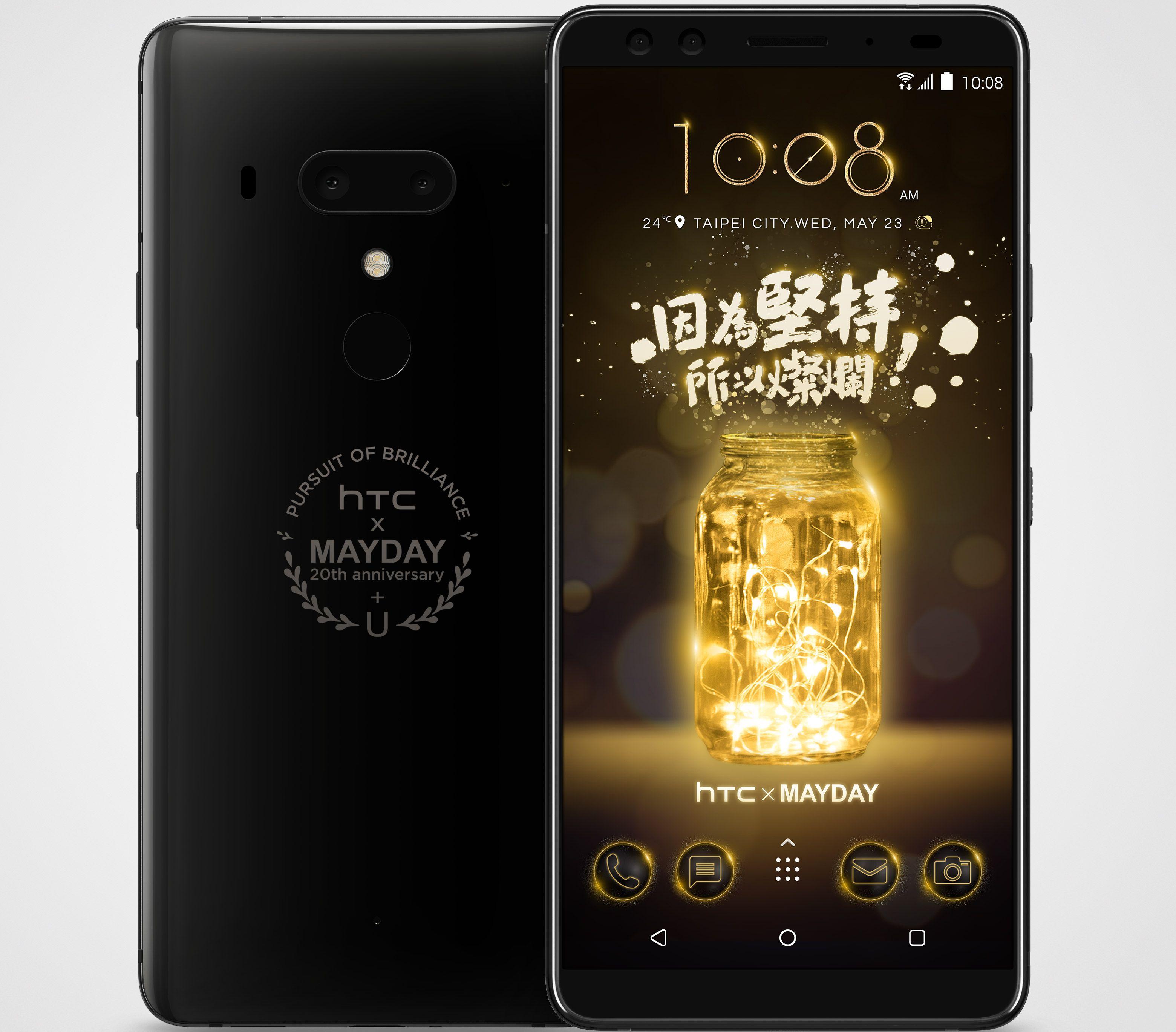 HTC,HTC U12+,五月天,MAYDAY,限定版,智慧型手機,聯名,贈品,演唱會,序號
