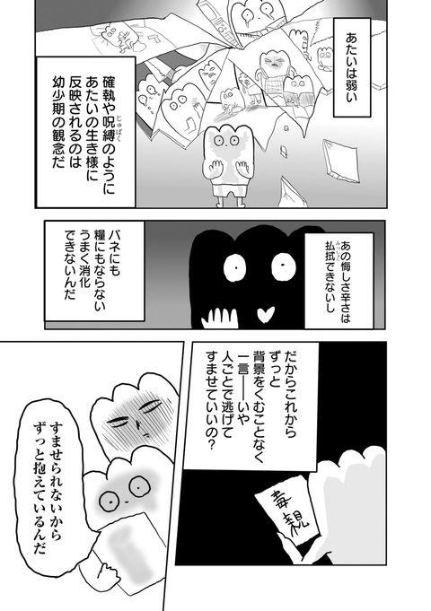Text, Cartoon, Font, Black-and-white, Illustration, Line art,