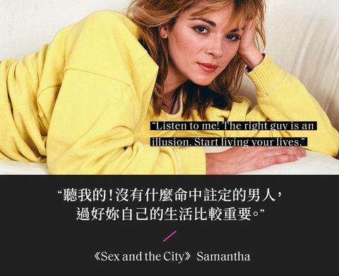 《慾望城市》莎曼珊教會我們要「比男人更愛你自己」的霸氣哲學