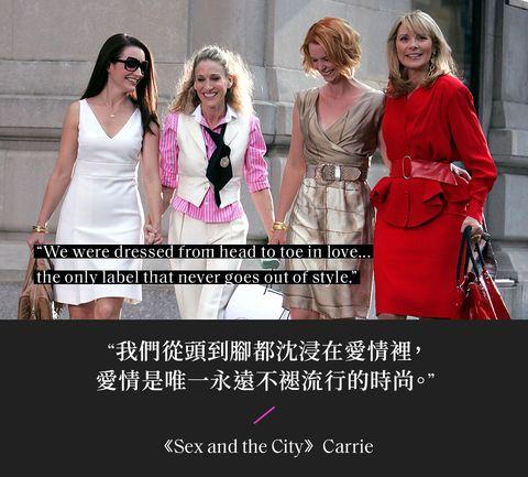 《慾望城市》送給女人從友情到人生的經典名言