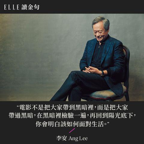 讀金句李安 ang lee 用電影教會我們的人生智慧