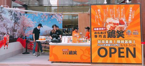 POP UP Store,舒油頭,日本雞笑,TORISHO,日式唐揚炸雞,SOGO美食,炸物推薦,日本美食,南蠻醬炸雞塊,BONCHu創意茶飲,泡芙