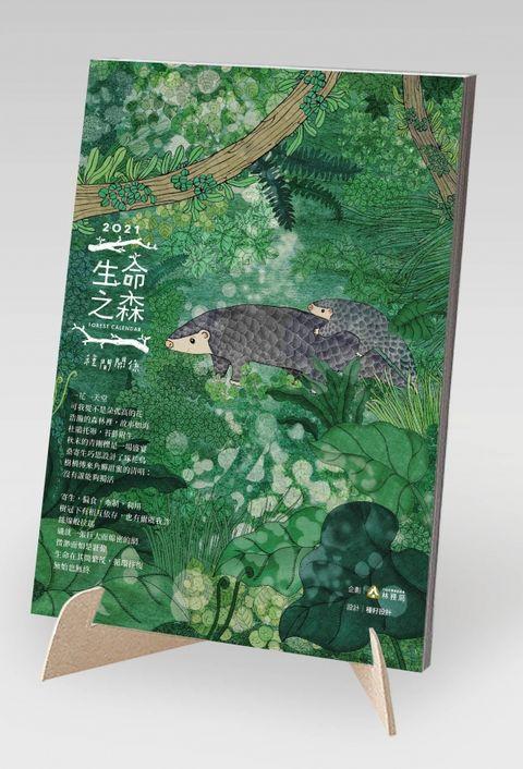 林務局2021月曆,續邀種籽設計操刀「生命之森」訴說山林生命間的美妙關係