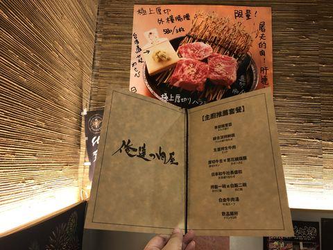 俺達の肉屋 日本和牛專門店