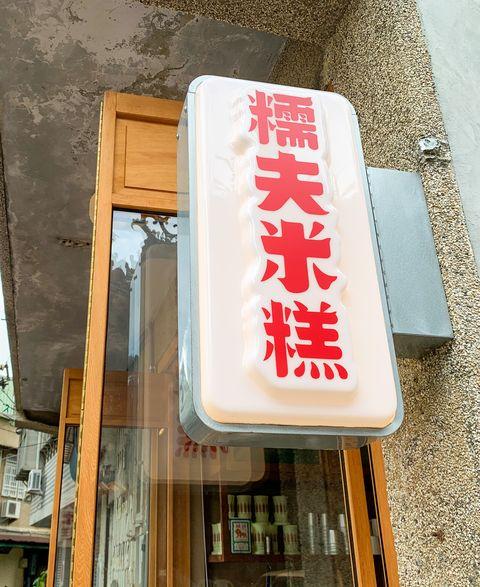 台南ig火紅「糯夫米糕」台北開快閃店!