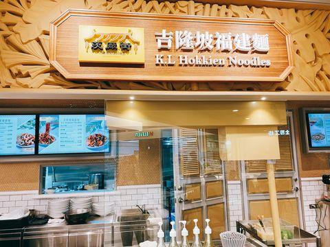 Building, Restaurant, Fast food restaurant, Interior design, Food court,