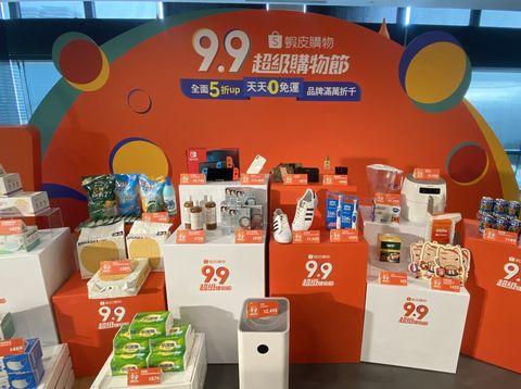 蝦皮購物《99超級購物節》開跑