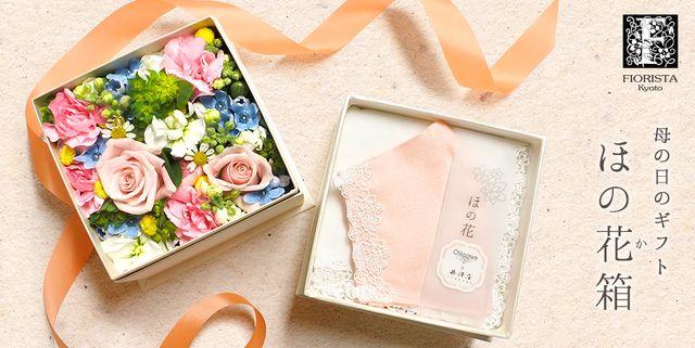 「井澤屋」×「fiorista kyoto」母の日ギフト「ほの花箱」