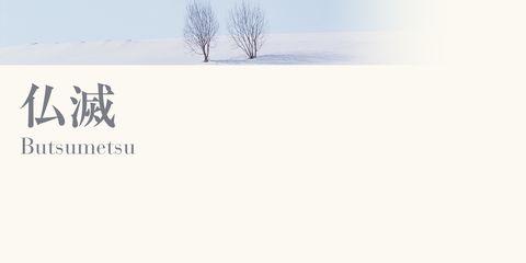 1月(睦月)仏滅
