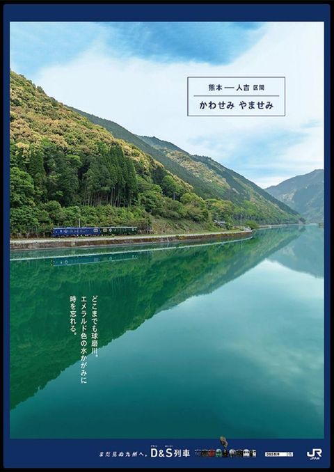 第68屆日本旅游海報大賽