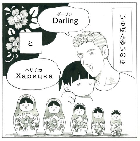 ロシア生まれカナダ育ちのパートナーと、元漫画家志望のはりさんの日常を描くこの連載。普段からはりさんのことを様々な呼び名で呼ぶ彼。英語だけではなく、中にはロシアでポピュラーな呼び方も! 今回は、その意味や使い方をご紹介。