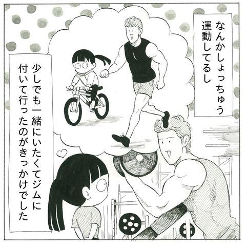 ロシア生まれカナダ育ちのパートナーと、元漫画家志望のはりさんの日常を描くこの連載。今までは運動の習慣がなかったというはりさん。彼との出会いをきっかけに、ジムに通い始めてからはたくさんの変化があったそう!