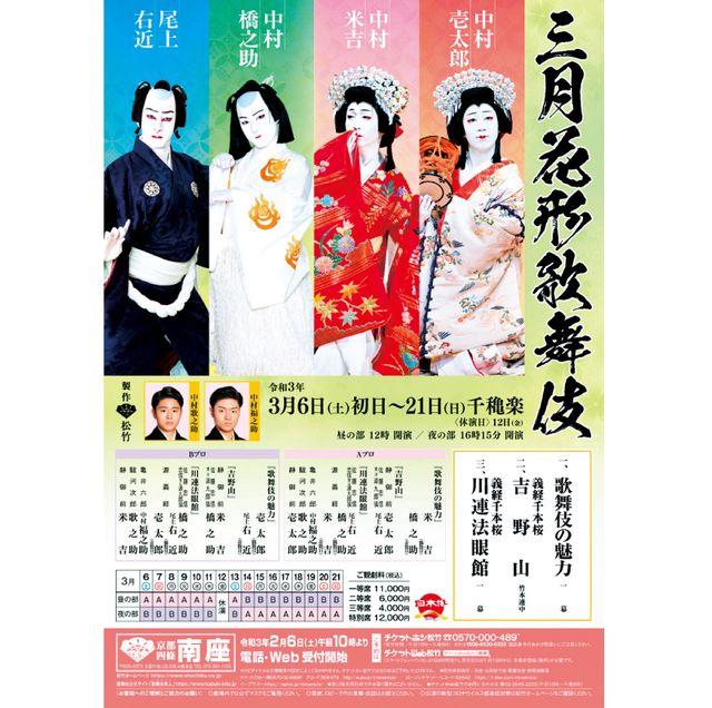 東京・歌舞伎座/歌舞伎座 三月大歌舞伎(右) 京都・南座/ 三月花形歌舞伎(左)