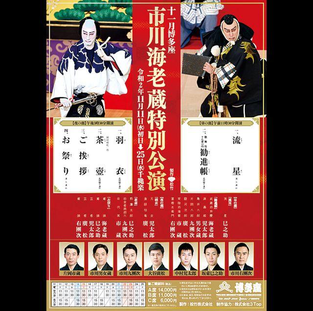 福岡・博多座 市川海老蔵特別講演(右)/京都・南座(左)