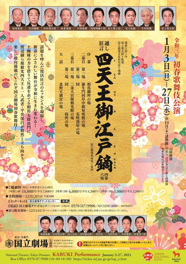初春歌舞伎公演『四天王御江戸鏑』