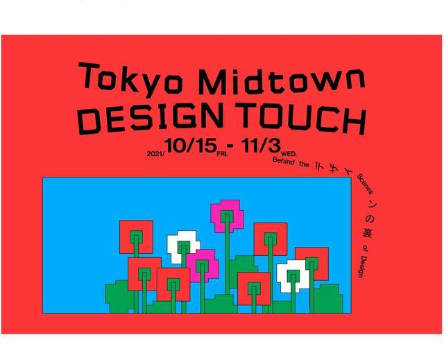 東京ミッドタウン デザインタッチ