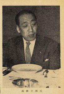 高林三郎さん