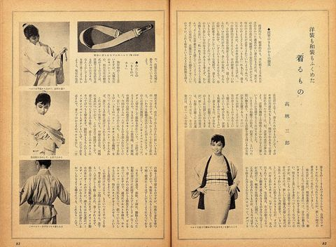 昭和32年『美しいキモノ』冬号