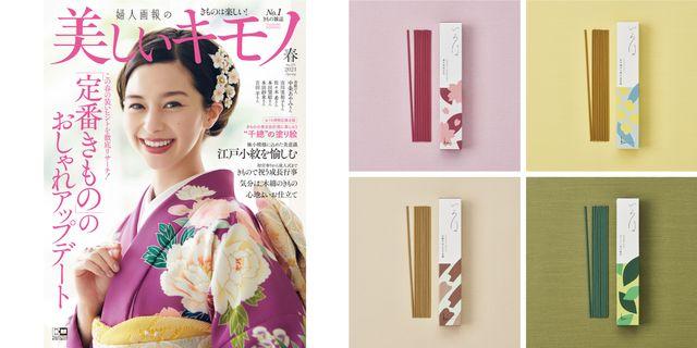 美しいキモノ2021春号とお香「いろは」