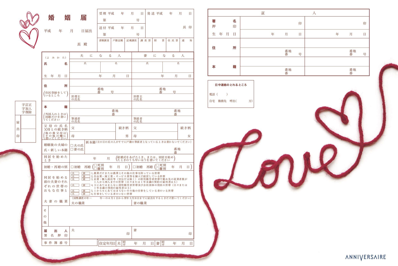 婚姻届, おしゃれ, デザイン,入籍, 令和, 平成
