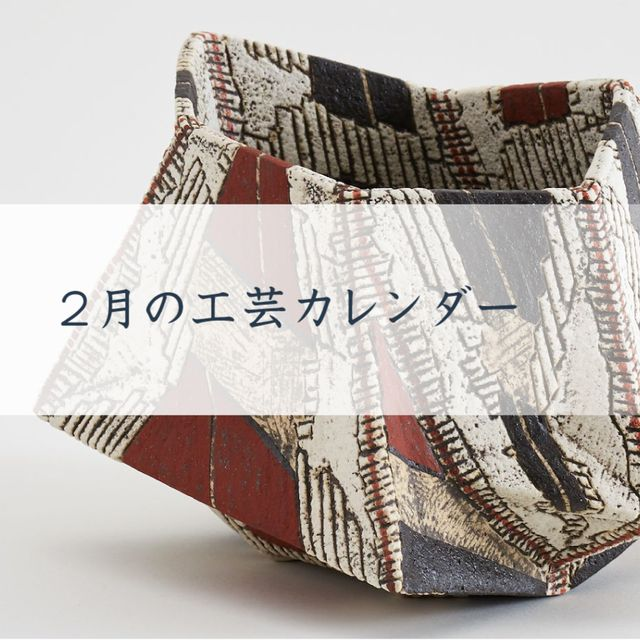 sumica栖/sophora/銀座  日々/日本橋三越本店