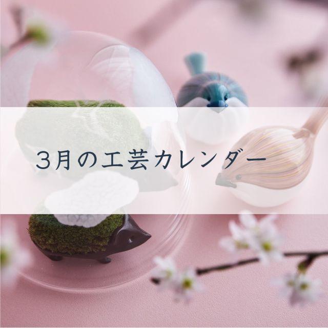 ヒナタノオト/柿傳ギャラリー/寺田美術/雨晴