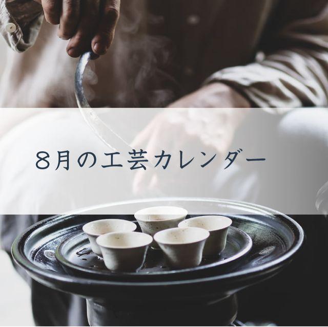 季の雲/工房ikuko/うつわ萬器