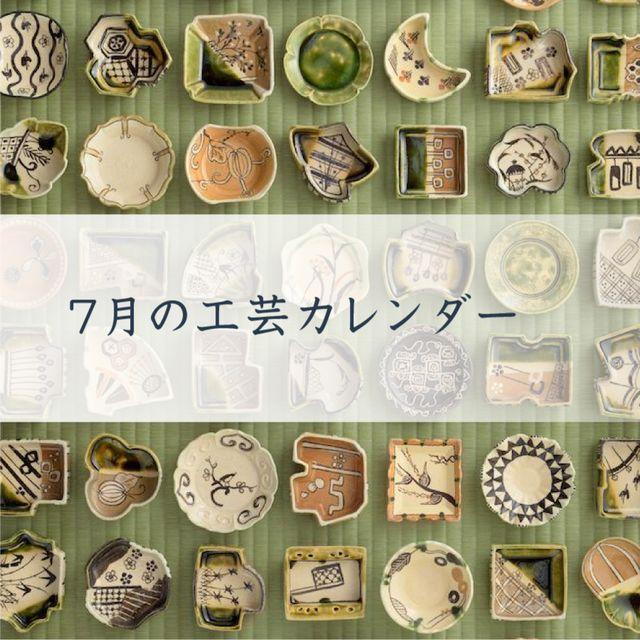 柿傳ギャラリー/工房ikuko/sophora/銀座一穂堂
