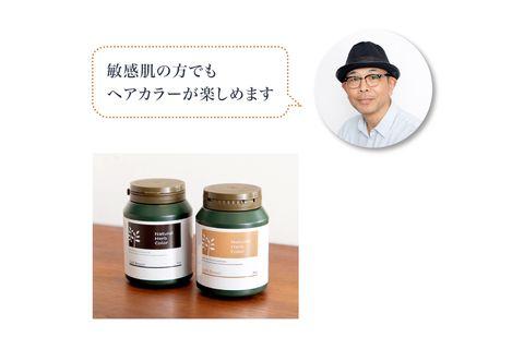 アンフルラージュaoyama ディレクター 倉田さんとハーブカラー