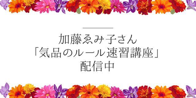 加藤ゑみ子さん、営業にも使える「気品のルール速習講座」がyoutubeで公開中