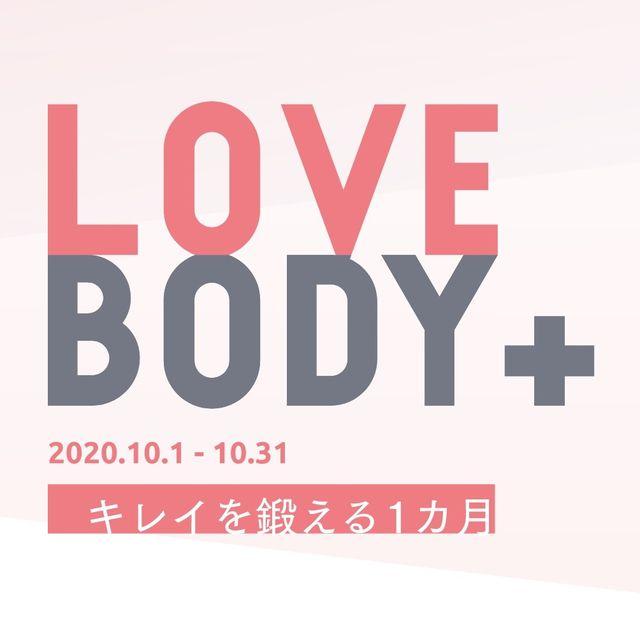 オンラインイベント lovebody