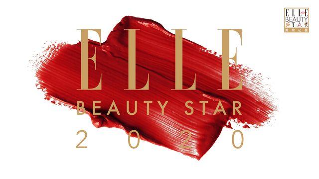 【2020 elle beauty star】妳分享我送禮得獎名單公布