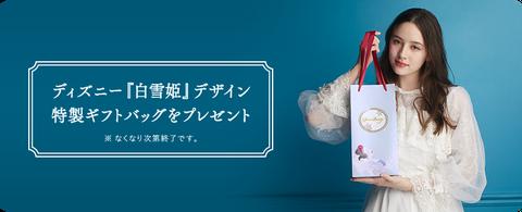 資生堂,snowbeauty,白雪公主 ,snowwhite,日本限定,蜜粉餅,雪花蜜粉餅,beauty