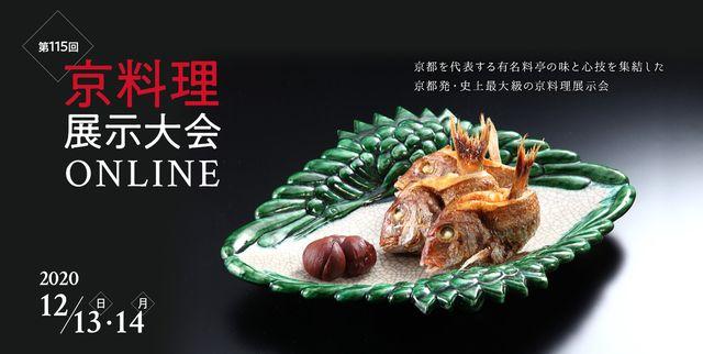 第115回京料理展示大会online