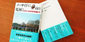 Manabu Matsuse,松瀬学, 新刊,ノーサイドに乾杯!ラグビーのチカラを信じて, ラグビー, ワールドカップ