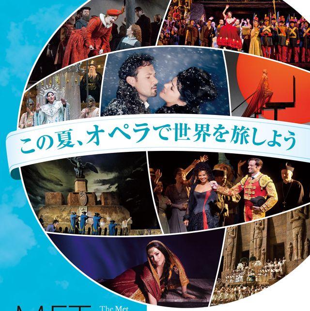 石丸幹二 metライブビューイング ニューヨーク・メトロポリタン歌劇場