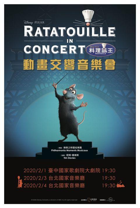 料理鼠王音樂會
