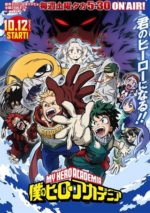 My Hero Academia 4' tiene nuevo póster - MHA