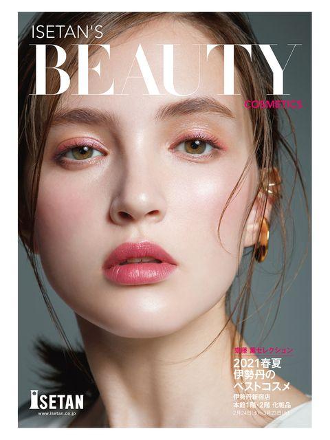 カタログ『isetan's beauty 2021春夏 伊勢丹のベストコスメ』表紙