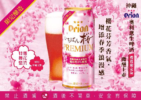 orion「櫻花生啤酒」7eleven限定開賣!真正日本櫻花釀造,感受來自沖繩的浪漫氣息
