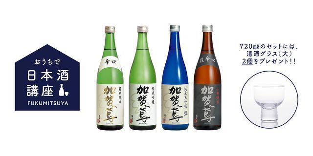 福光屋 お家で日本酒講座