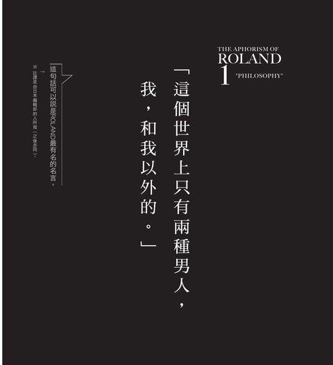 單日創下6000萬業績!日本帝王級男公關Roland霸氣語錄:「在我身旁就是IG打卡點,所以我才不在乎這些地點。」