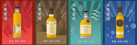 威士忌也有星座命定? 12星座推薦喝法大解析!