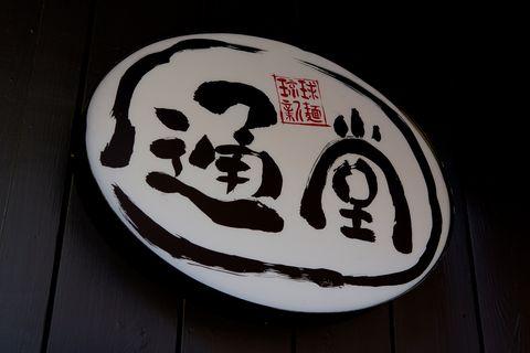 沖繩必吃「通堂」拉麵推出全球首家沖繩人氣拉麵、居酒屋專賣店!