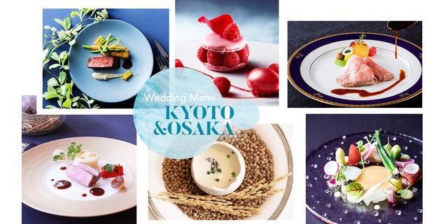 関西エリアの結婚式の料理のイメージ