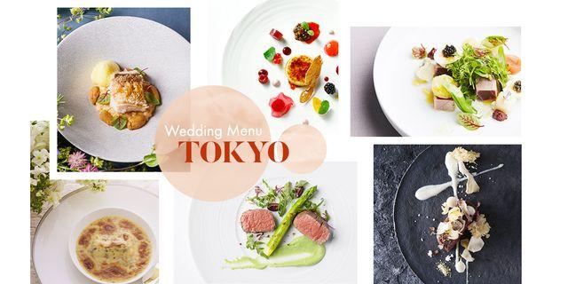 東京エリアの結婚式の料理の総集編イメージ