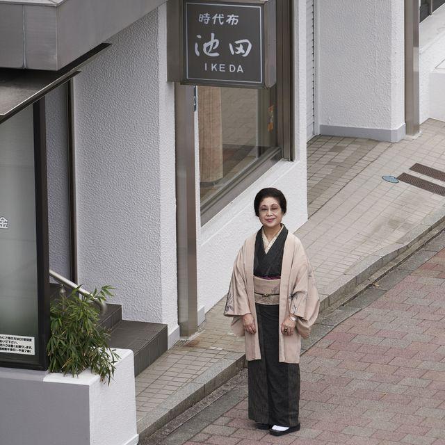 池田由紀子 時代布と時代衣裳池田 縞の着物